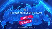 Всероссийский конкурс плакатов